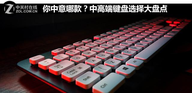 你中意哪款?中高端键盘选择大盘点