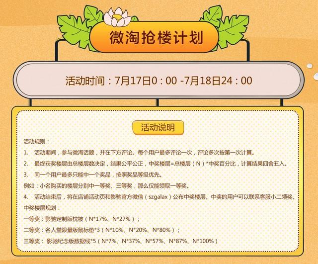 7月影驰日三大福利 120G固态硬盘免费送