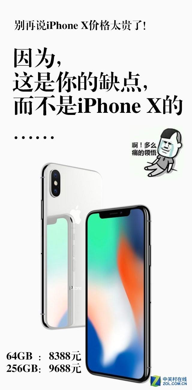 别再说苹果iPhone X太贵了 理由如下: