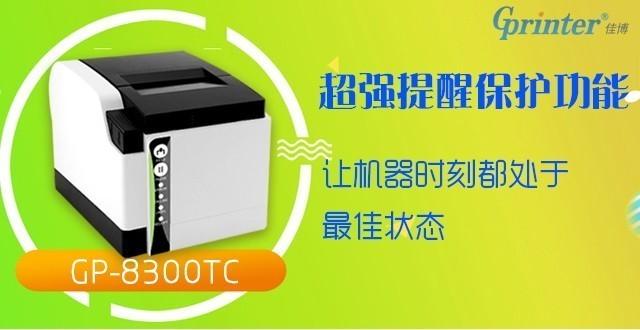 牛气冲天的佳博8300TC热敏标签打印机
