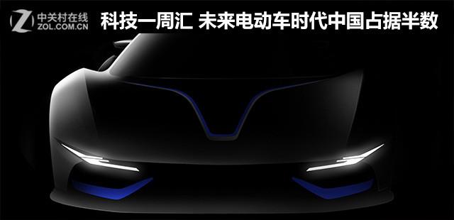科技一周汇 未来电动车时代中国占据半数