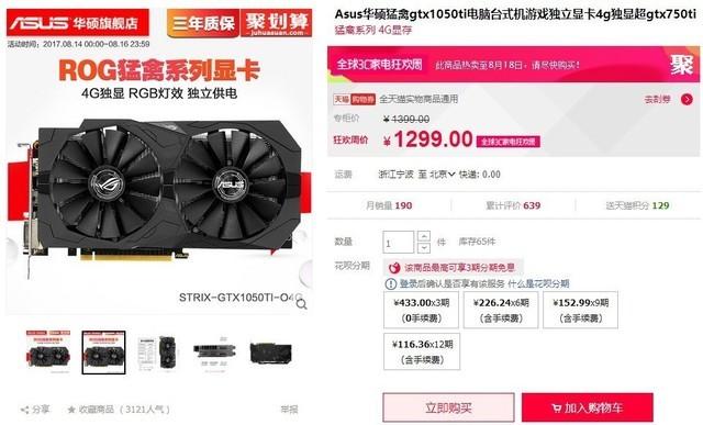 Gamer必备华硕ROG STRIX GTX1050Ti售1299元