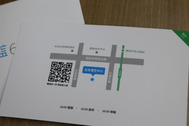 魅蓝6邀请函