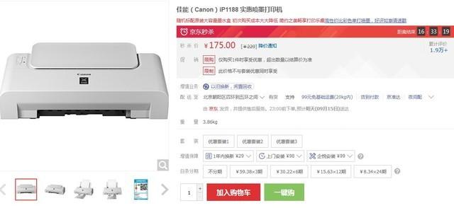 京东秒杀进行时 佳能学生打印机新低价