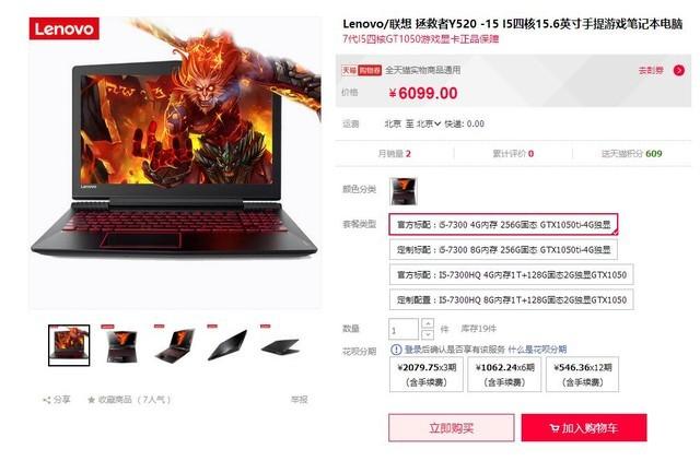 天猫热卖进行时 联想拯救者Y520仅售6099元