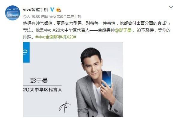 彭于晏/鹿晗/周冬雨成为vivo X20代言人