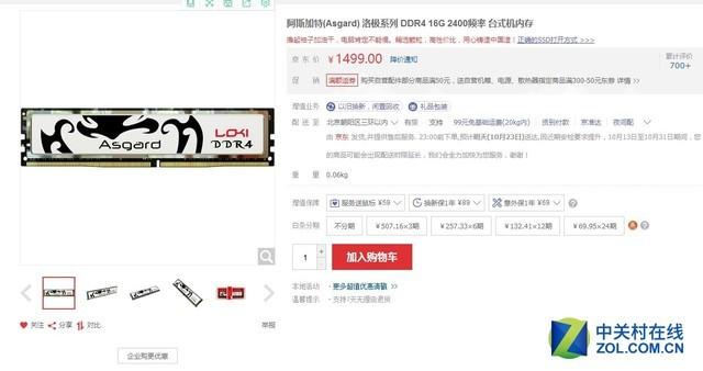 超级大容量 阿斯加特16GB内存火爆热卖