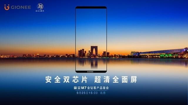 定了!金立全面屏旗舰9月25日北京发售