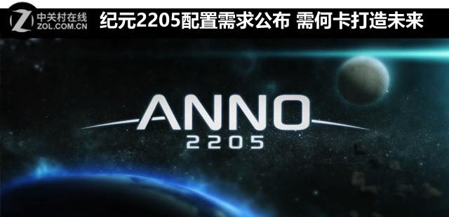 纪元2205配置需求公布 需何卡打造未来