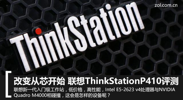 改变从芯开始 联想ThinkStation P410评测