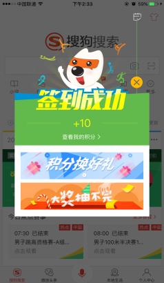 签到积分互动赢大奖 搜狗搜索APP首发积分功能