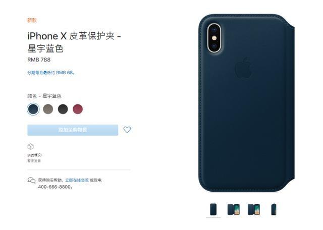 也不便宜! 苹果提前发售iPhoneX保护壳