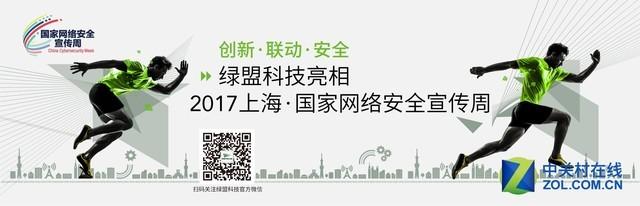 2017网络安全周将启 绿盟科技参展亮相
