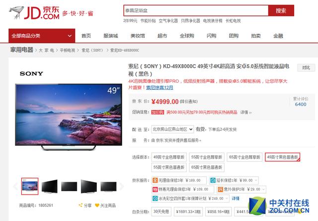 京东商城中价格直降1000元再创新低   很多购买日系电视用户,都是看中画质表现。特别是索尼电视,更是不少用户的购机首选。今天就为大家推荐一款索尼KD-49X8000C智能电视,这款电视内置了主流的安卓5.0智能系统,支持多种智能应用,还可以观看正版在线视频,可玩度极高。目前在京东商城中,这款电视从5999元降至4999元,千元降幅后更加超值。