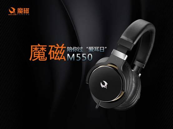 魔磁M550,为你的听力保驾护航