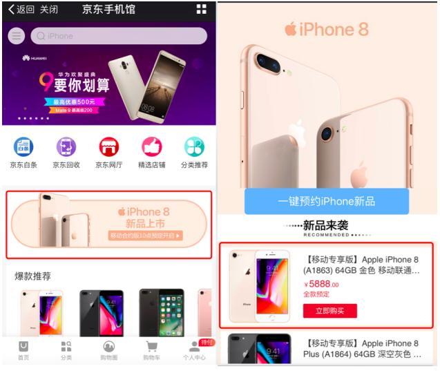 全网最快 京东率先开启iPhone8全款购买