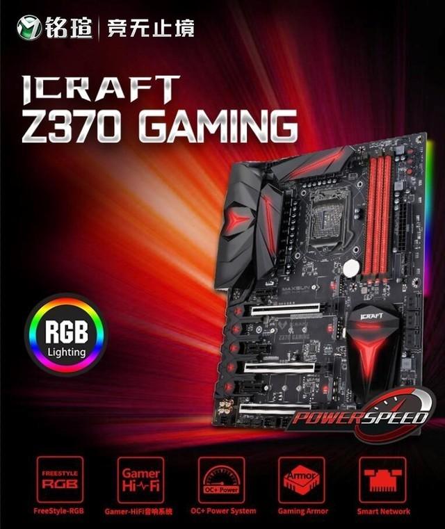 八代CPU加价2000?铭瑄Z370或成黑马