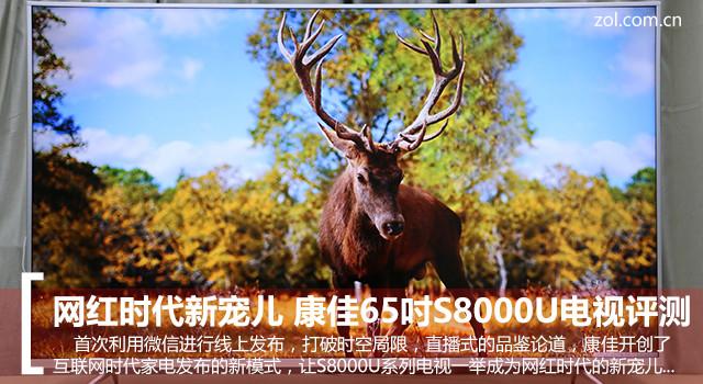 网红时代新宠儿 康佳65吋S8000U电视评测