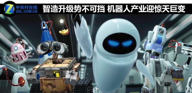 智造升级势不可挡 机器人产业迎惊天巨变