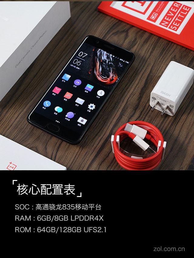"""引领""""双8""""新时代:一加手机5性能测试"""