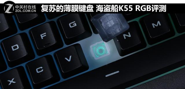 复苏的薄膜键盘 海盗船K55 RGB评测
