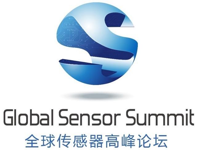 2017全球传感器高峰论坛8月31强势来袭