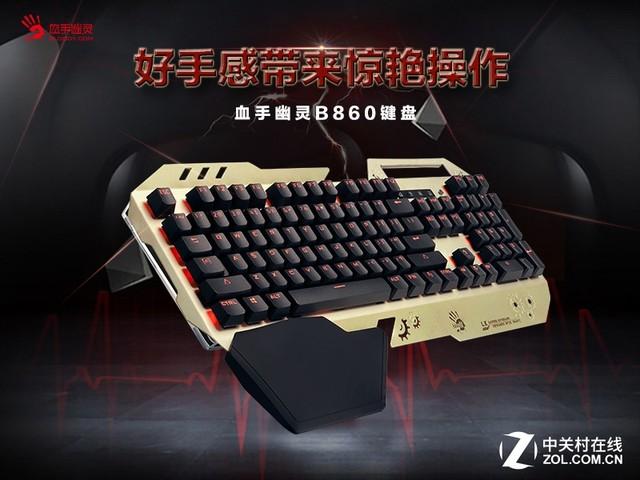 好手感带来惊艳操作 血手幽灵B860键盘