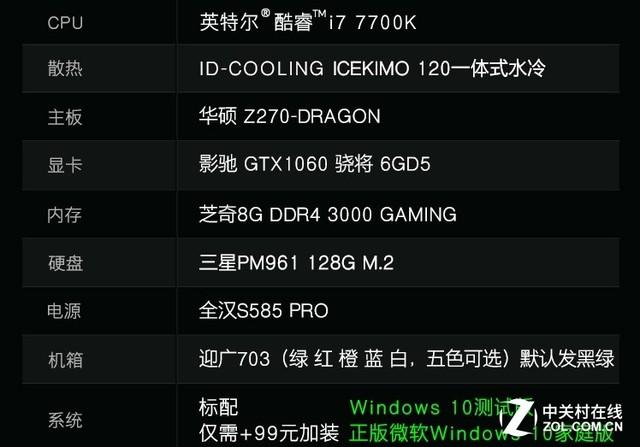 不服来战 名龙堂7700K/1060主机热卖