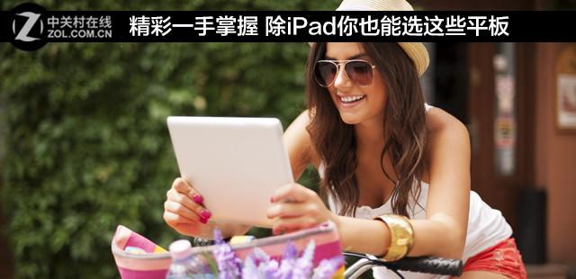 精彩一手掌握 除iPad你也能选这些平板