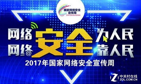 网络设备 核心网络和技术 > 正文    2017国家网络安全宣传周活动即将