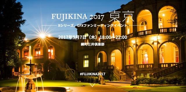 9月7日Fujikina再开 富士相机新品将至