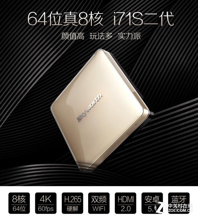 64位真八核 创维i71S二代最低仅售299元