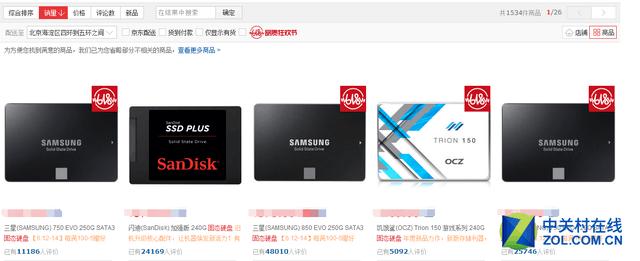 千呼万唤始出来  三星750evo SSD首测