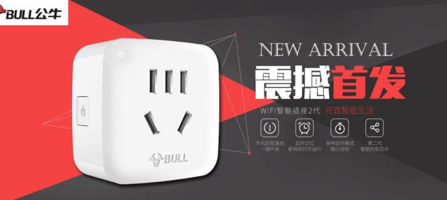 震撼来袭 公牛WiFi智能插座2代京东首发