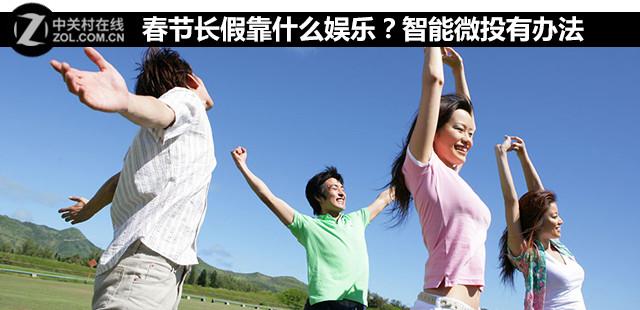 春节长假靠什么娱乐?智能微投有办法