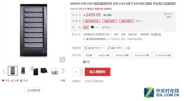 最高可达64TB!MAIWO磁盘柜惊艳上市