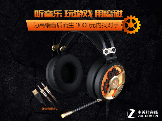 颜值与实力的担当 魔磁M660游戏耳机