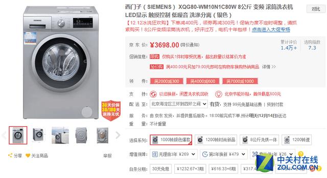 今日超值:西门子洗衣机领券下单再降300元