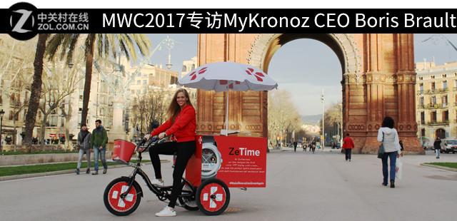 MWC2017专访MyKronoz CEO Boris Brault
