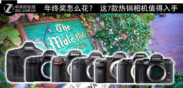 年终奖怎么花? 这6款热销相机值得入手