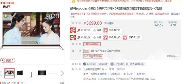 大屏4K超薄HDR 酷开55�嫉缡泳┒�3499元