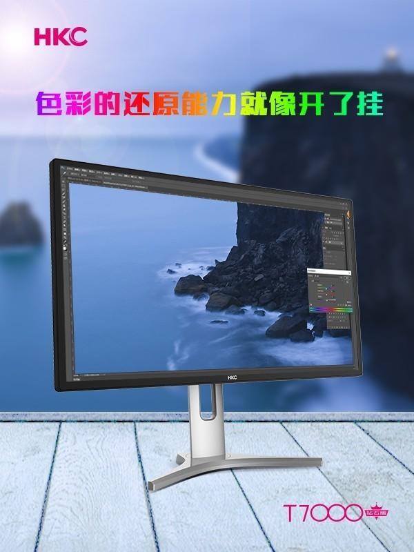 必入神器 HKC T7000钻石版专业显示器