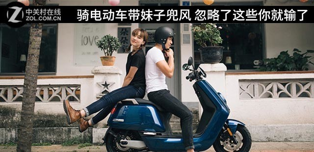 骑电动车带妹子 有些事情你一定要注意