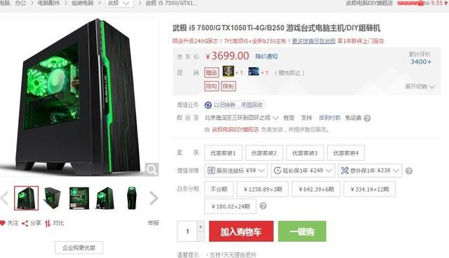 上海时时乐游戏软件下载,战争盛宴 武极7500/1050Ti主机热卖