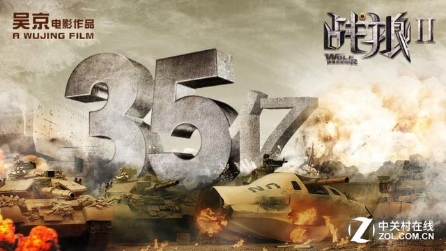 35亿登顶华语票房冠军 IMAX 2D18日上映