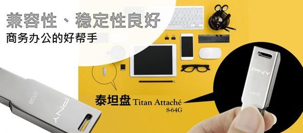 刻字定制化 PNY Titan Attaché泰坦盘!
