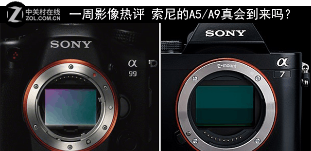 一周影像热评 索尼的A5/A9真会到来吗?