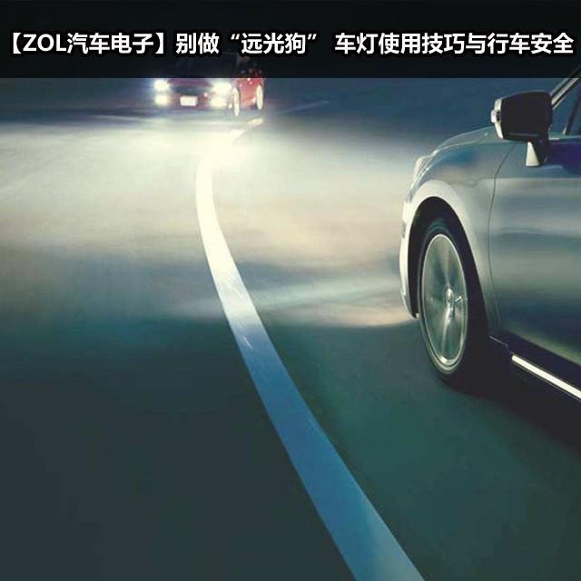 """别做""""远光狗"""" 车灯使用技巧与行车安全"""