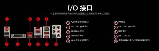 微星z170a gaming m5主板玩家利器