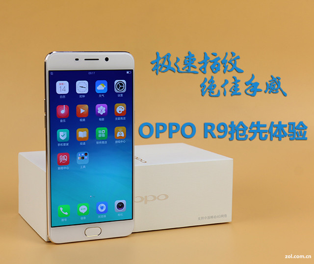 急速指纹/绝佳手感 OPPO R9抢先体验(勿发布)